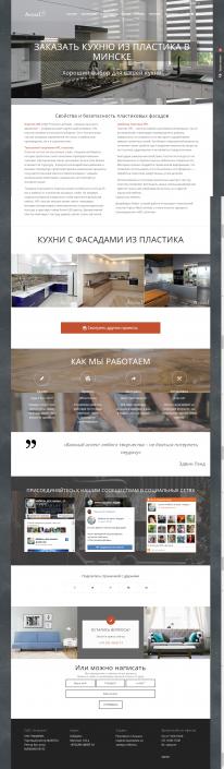 4 206x705 - Создание сайта изготовление и продажа мебели в Минске