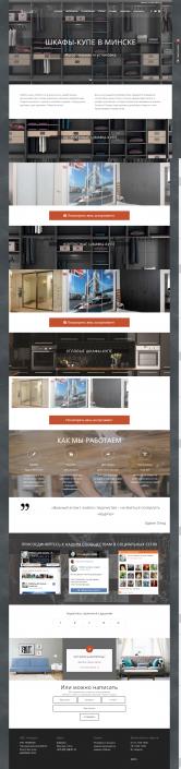 6 166x705 - Создание сайта изготовление и продажа мебели в Минске