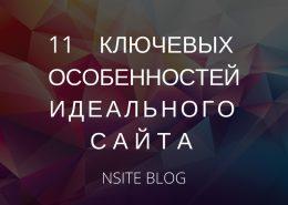 11 2 260x185 - Блог