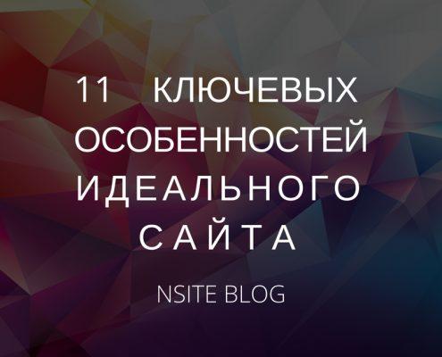 11 ключевых особенностей идеального сайта 11 ключевых особенностей идеального сайта