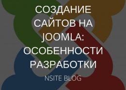 cms joomla 260x185 - Блог
