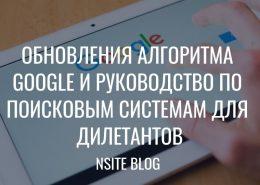 google 260x185 - Блог
