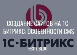 1cbitrix 260x185 - Блог