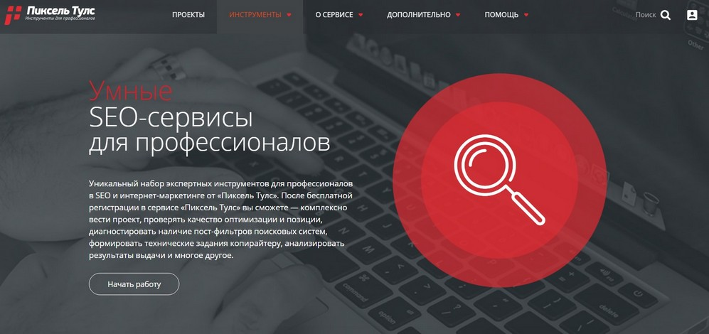 Pixelplus - ТОП-11 сервисов для отслеживания позиций сайта