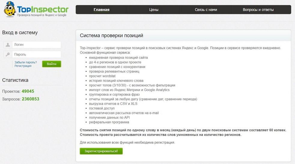 Top inspector - ТОП-11 сервисов для отслеживания позиций сайта