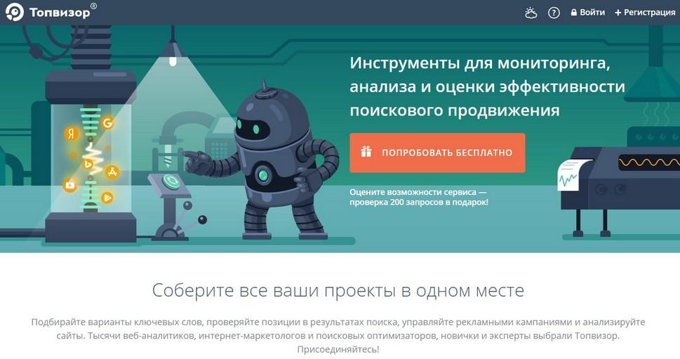 Topvisor - ТОП-11 сервисов для отслеживания позиций сайта