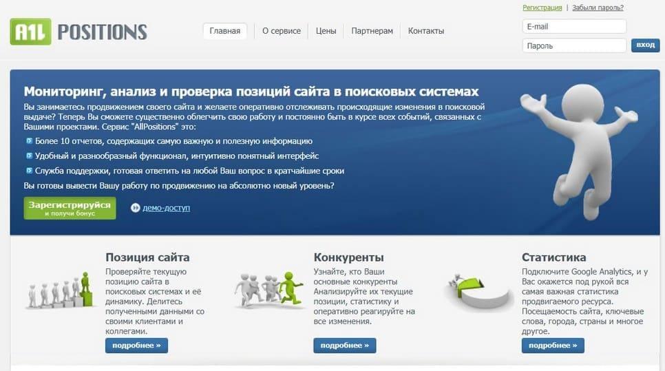 allpositions - ТОП-11 сервисов для отслеживания позиций сайта