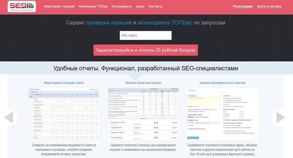 seolib - ТОП-11 сервисов для отслеживания позиций сайта