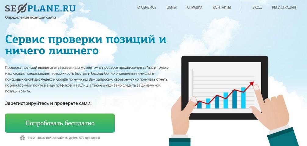 seoplane - ТОП-11 сервисов для отслеживания позиций сайта