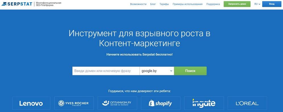 serpstat - ТОП-11 сервисов для отслеживания позиций сайта