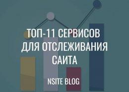 top 11 260x185 - Блог